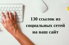 100 ссылок на ваш сайт в группах социальных сетей 9 - kwork.ru