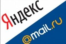 Создам 50 ящиков yandex. ru почты, контрольный вопрос, ручная работа 20 - kwork.ru