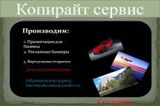 Создам дизайн рекламного баннера 19 - kwork.ru
