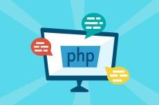 Напишу, доработаю, исправлю PHP скрипт 23 - kwork.ru