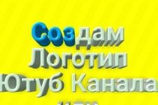 Создам уникальный логотип Вашей компании 23 - kwork.ru