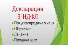 Заполнение декларации по форме 3-НДФЛ 14 - kwork.ru