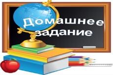 Помощь в написании дипломных и курсовых работ. Гуманитарные предметы 5 - kwork.ru