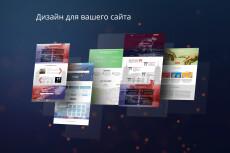 Прототип сайта, landing page, интернет-магазина 16 - kwork.ru