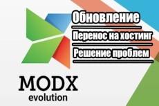 Помогу с сайтом на modx evo 28 - kwork.ru