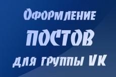 Создам уникальный дизайн постов в ВК 8 - kwork.ru