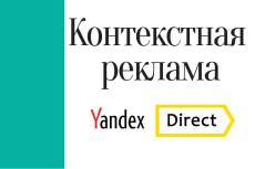 Настройка контекстной рекламы Яндекс-Директ от А до Я до 300 ключей 6 - kwork.ru