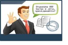 Расчет налога для ИП или ООО 16 - kwork.ru