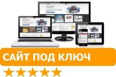 Создам адаптивный сайт-визитку 23 - kwork.ru