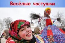 Идеи для торжества, презентации, мероприятия 9 - kwork.ru