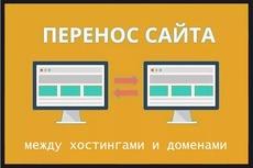 Зарегистрирую хостинг + домен в подарок 18 - kwork.ru