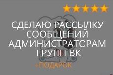 Рассылка сообщений 10 - kwork.ru