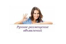 10 Продающих объявлений на Авито 20 - kwork.ru