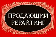 Напишу уникальную статью для сайта 28 - kwork.ru