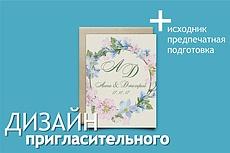 Свадебные пригласительные 18 - kwork.ru