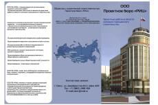 Создам буклет, листовку, брошюру 19 - kwork.ru