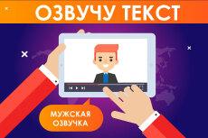 Озвучу текст для рекламы, презентации, видеоролика. разными голосами 9 - kwork.ru