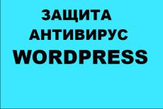Найду и Удалю вирусы с Wordpress 10 - kwork.ru