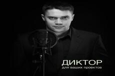 Диктор для ваших проектов 7 - kwork.ru