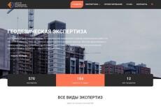 Сайт под ключ на WordPress 35 - kwork.ru