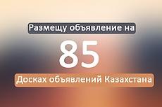 Вручную размещу Ваше объявление на 30 популярных досках Казахстана 8 - kwork.ru