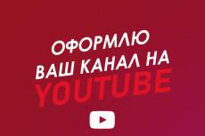 Оформление Twitch канала 17 - kwork.ru