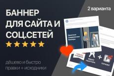 Создание дизайна яркого баннера для промопоста Вконтакте 11 - kwork.ru