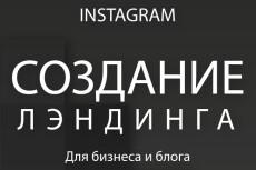 Сделаю Landing для Instagram 56 - kwork.ru