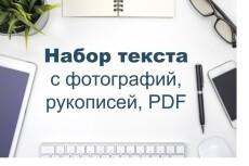 Быстро наберу текст в документ Word с любого источника 10 - kwork.ru