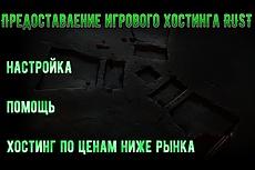Соберу игровой сервер Arma 2 и 3, CS GO, Garrys Mod и другие игры 11 - kwork.ru