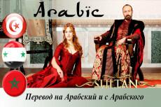 Изучение арабского языка. Носитель 5 - kwork.ru