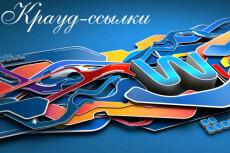 Крауд-ссылки 10 - kwork.ru