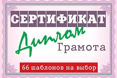 Создам шаблон бланка сертификата, диплома, грамоты 7 - kwork.ru