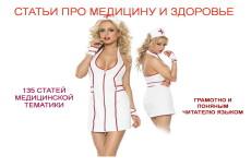 Копирайт текста медицинской тематики 3 - kwork.ru