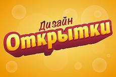 Флаер или листовка 28 - kwork.ru