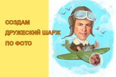 Создам шарж Вашего питомца 21 - kwork.ru