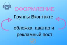 Дизайн обложки группы ИЛИ баннера ДЛЯ поста 12 - kwork.ru