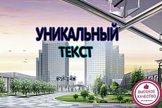 Пишу качественные тексты на медицинскую тематику 16 - kwork.ru