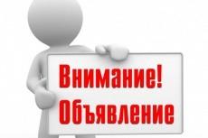 Размещу ваше объявление на 90 популярных досках объявлений России 18 - kwork.ru