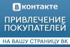 Безопасная раскрутка группы Вконтакте - подписчики, лайки и репосты 21 - kwork.ru