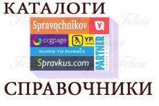Регистрация вашего сайта в 1000 белых каталогах различной тематики 21 - kwork.ru
