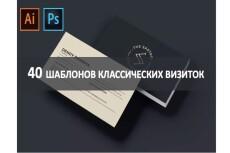 200 Шаблонов Premium Визитных Карт В Psd 6 - kwork.ru
