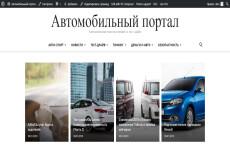 Продам автонаполняемый сайт новостной тематики . Есть демо 24 - kwork.ru