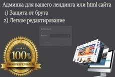 Установлю админку для вашего лендинга или сайта 20 - kwork.ru