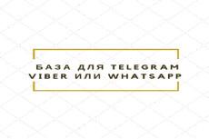 База чатов Telegram, криптовалюта 4 - kwork.ru