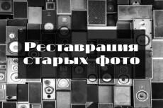 Качественно обработаю фотографии 10 - kwork.ru