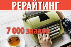 Качественный ручной рерайт статей любой тематики. Объем 6000 символов 6 - kwork.ru