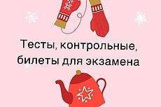 Помогу со сдачей экзамена для получения сертификата Яндекс.Директ 8 - kwork.ru