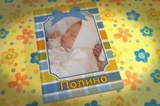 Видео открытка-поздравление для Вайбера и Ватсапа 13 - kwork.ru