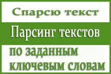 12000 посещений на ваш сайт в течение недели 9 - kwork.ru